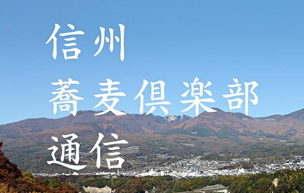 shinshu_mailmagazine600