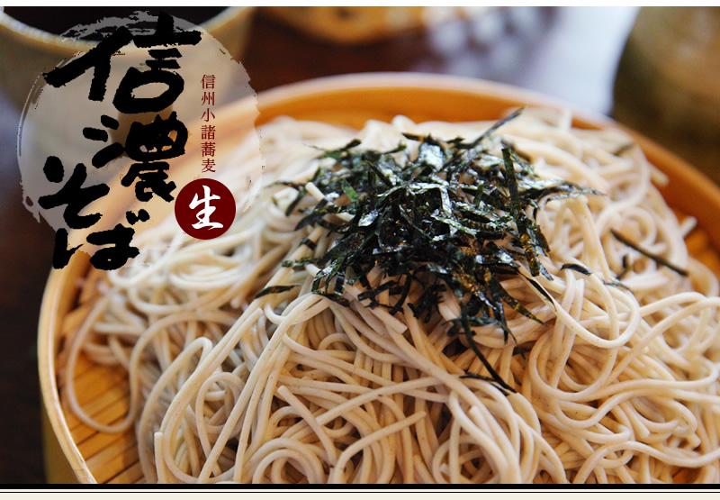 信州半生蕎麦