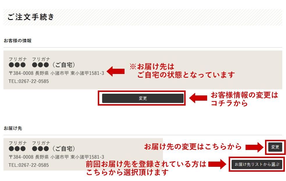 STEP5-1 ご注文手続き ①お客様情報、お届け先のご確認
