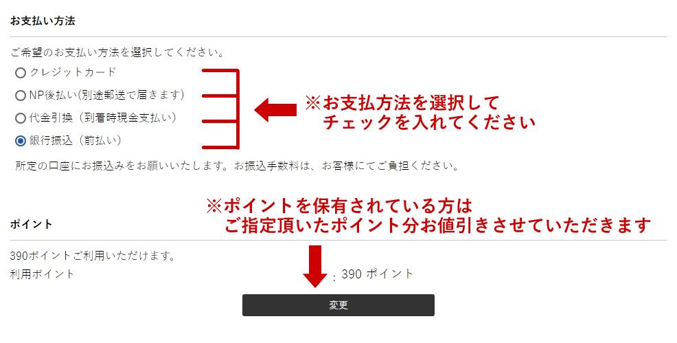 STEP5-2 ご注文手続き ②お支払い方法、利用ポイントのご確認
